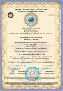 ISO 9001-2011